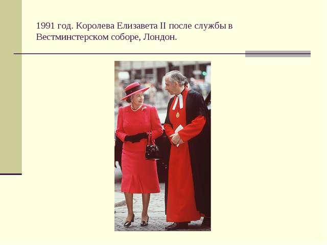 1991 год. Королева Елизавета ІІ после службы в Вестминстерском соборе, Лондон.