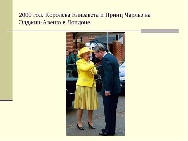 2000 год. Королева Елизавета и Принц Чарльз на Элджин-Авеню в Лондоне.