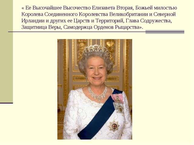 « Ее Высочайшее Высочество Елизавета Вторая, Божьей милостью Королева Соедине...