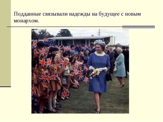 Подданные связывали надежды на будущее с новым монархом.