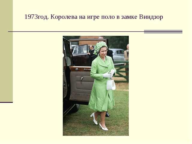 1973год. Королева на игре поло в замке Виндзор