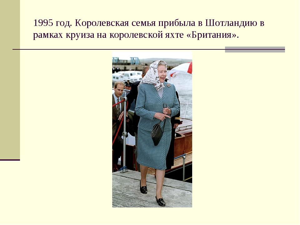 1995 год. Королевская семья прибыла в Шотландию в рамках круиза на королевско...