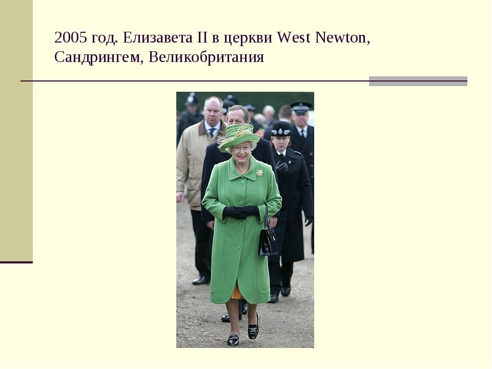 2005 год. Елизавета ІІ в церкви West Newton, Сандрингем, Великобритания