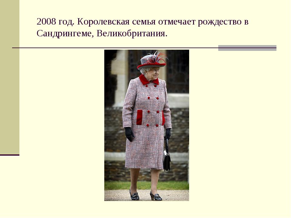 2008 год. Королевская семья отмечает рождество в Сандрингеме, Великобритания.