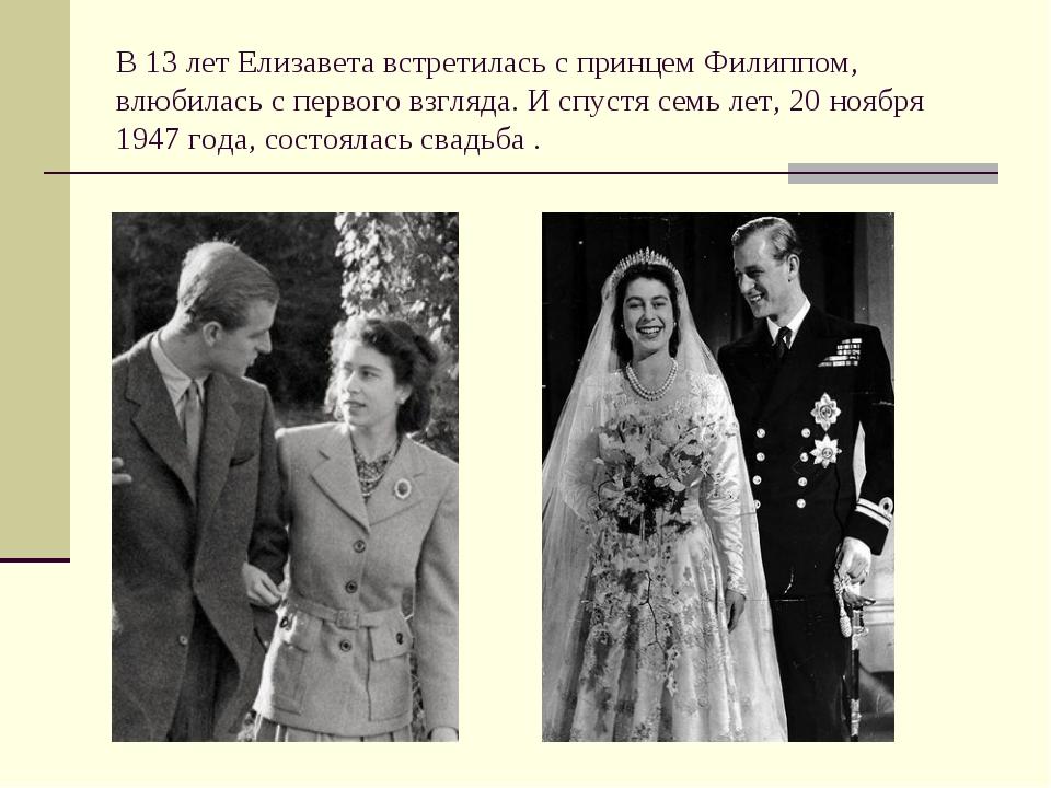 В 13 лет Елизавета встретилась с принцем Филиппом, влюбилась с первого взгляд...