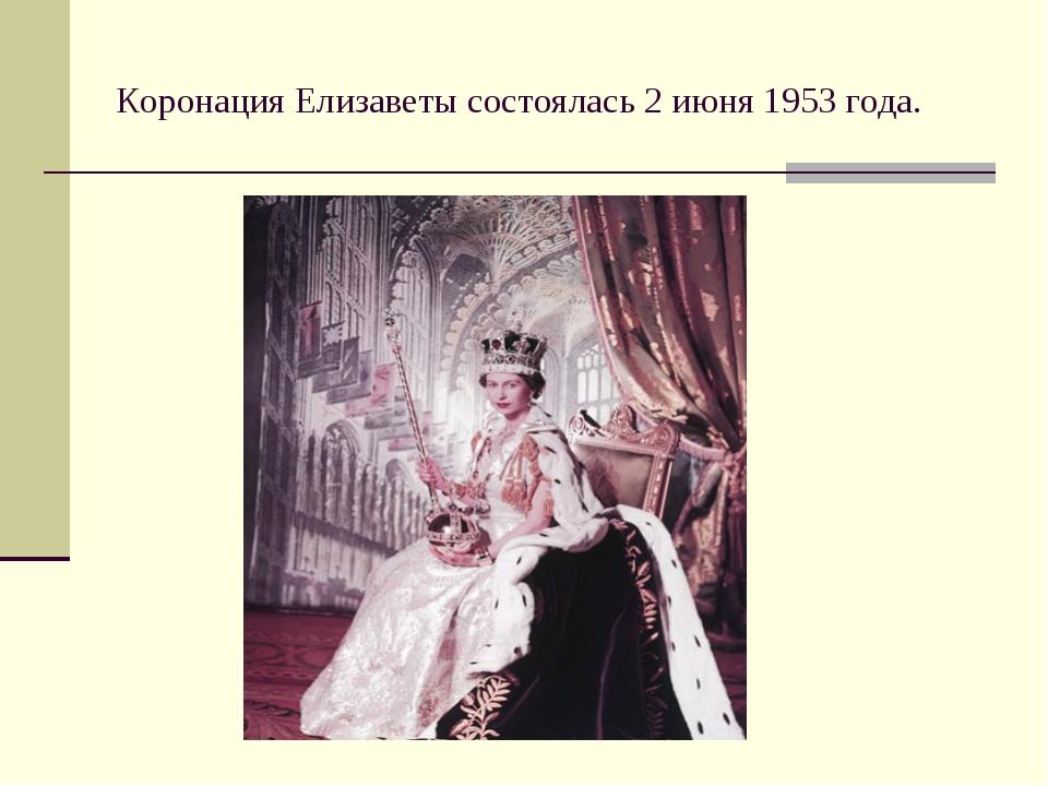 Коронация Елизаветы состоялась 2 июня 1953 года.