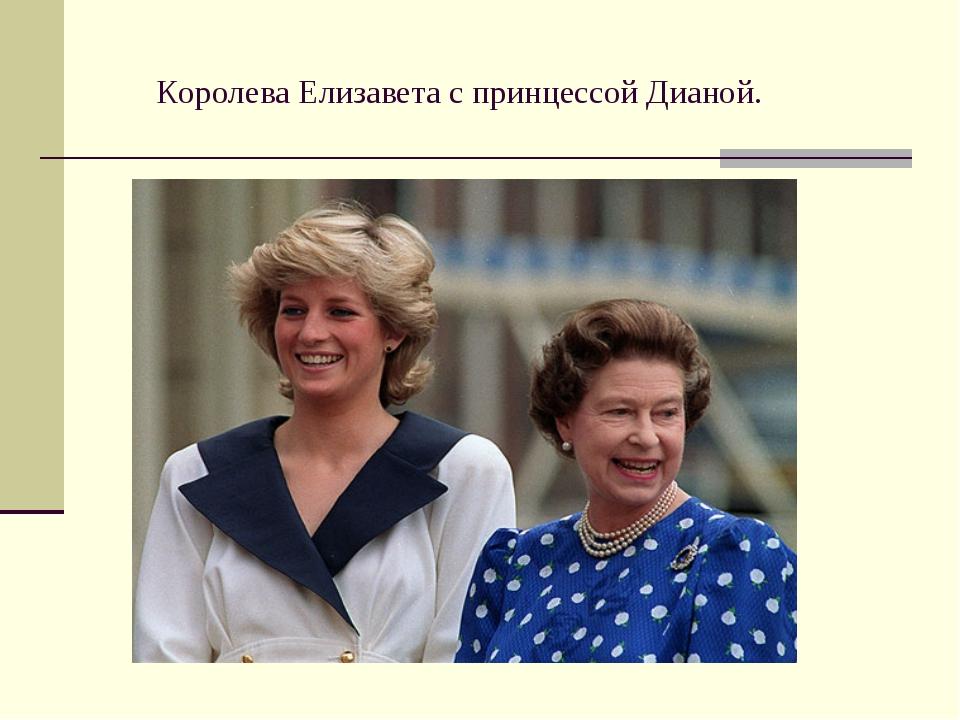 Королева Елизавета с принцессой Дианой.