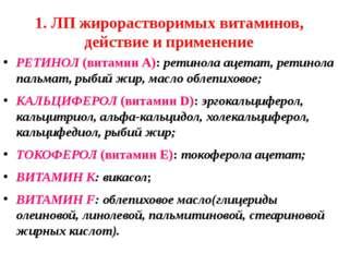 1. ЛП жирорастворимых витаминов, действие и применение РЕТИНОЛ (витамин А): р