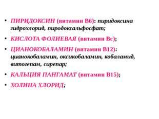 ПИРИДОКСИН (витамин В6): пиридоксина гидрохлорид, пиродоксальфосфат; КИСЛОТА