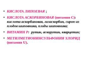 КИСЛОТА ЛИПОЕВАЯ ; КИСЛОТА АСКОРБИНОВАЯ (витамин С): кислота аскорбиновая, г