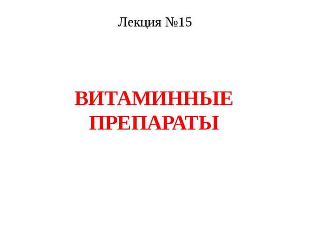 ВИТАМИННЫЕ ПРЕПАРАТЫ Лекция №15