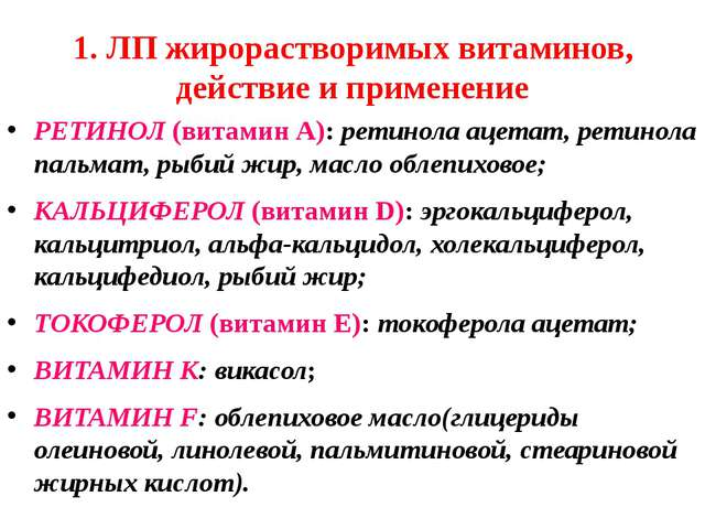 1. ЛП жирорастворимых витаминов, действие и применение РЕТИНОЛ (витамин А): р...