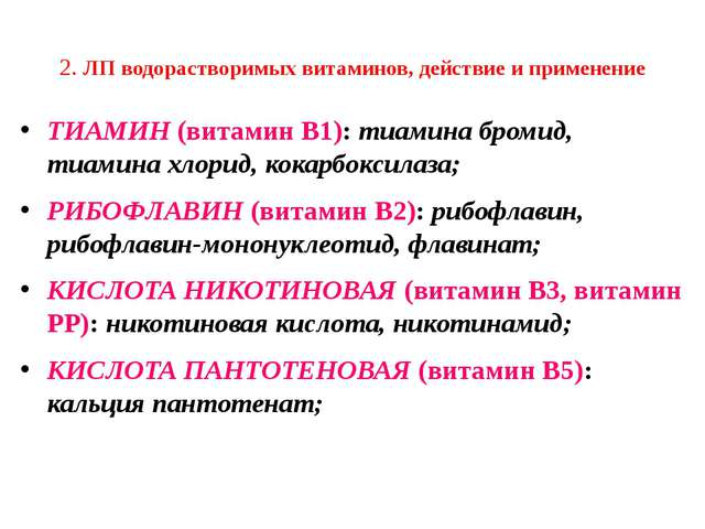 2. ЛП водорастворимых витаминов, действие и применение ТИАМИН (витамин В1): т...
