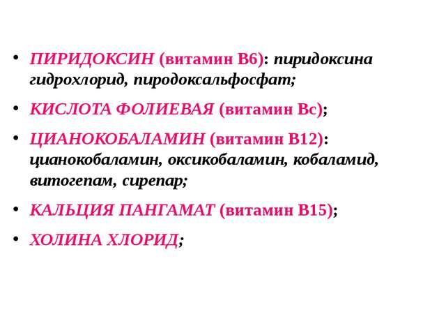 ПИРИДОКСИН (витамин В6): пиридоксина гидрохлорид, пиродоксальфосфат; КИСЛОТА...