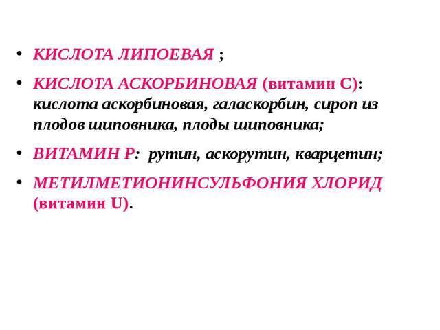 КИСЛОТА ЛИПОЕВАЯ ; КИСЛОТА АСКОРБИНОВАЯ (витамин С): кислота аскорбиновая, г...