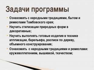 Ознакомить с народными традициями, бытом и ремеслами Тамбовского края; Научит