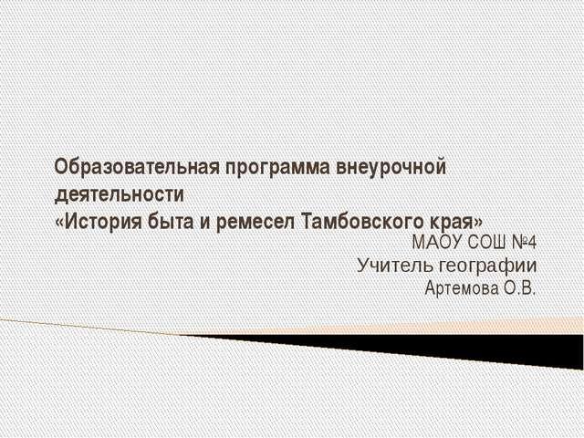 Образовательная программа внеурочной деятельности «История быта и ремесел Там...