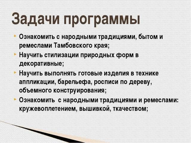 Ознакомить с народными традициями, бытом и ремеслами Тамбовского края; Научит...