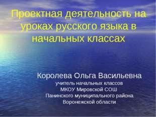 Проектная деятельность на уроках русского языка в начальных классах Королева
