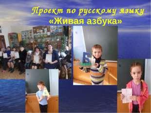 Проект по русскому языку «Живая азбука»