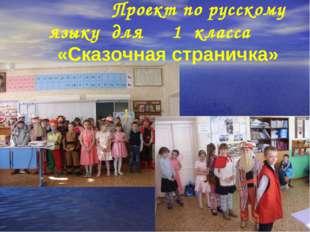 Проект по русскому языку для 1 класса «Сказочная страничка»