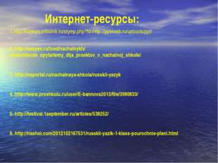 Интернет-ресурсы: 1.http://konkurs.infourok.ru/olymp.php?fd=http://ppt4web.r