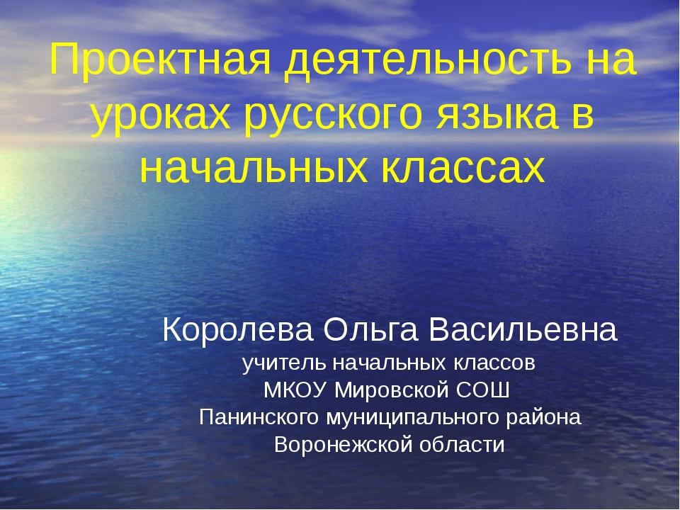 Проектная деятельность на уроках русского языка в начальных классах Королева...