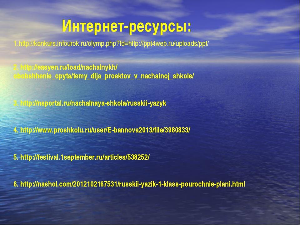 Интернет-ресурсы: 1.http://konkurs.infourok.ru/olymp.php?fd=http://ppt4web.r...
