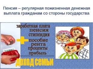 Тематически-акцентированный конспект §31. Пенсионная система и страхование пе