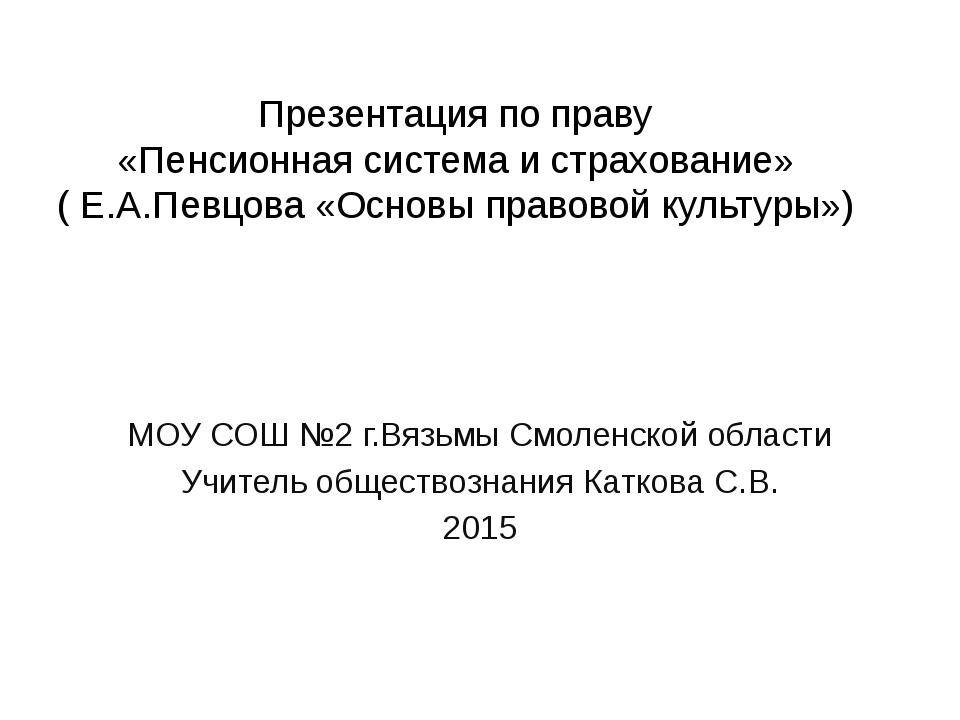 Государственное пенсионное обеспечение Конституция Российской Федерации (стат...