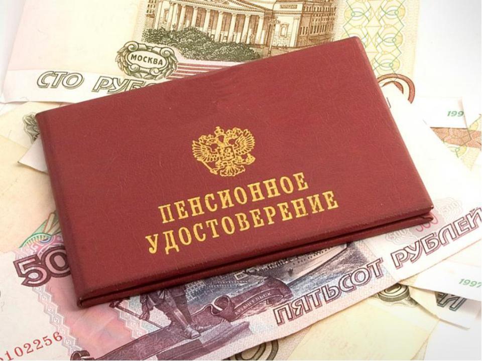 Пенсия – регулярная пожизненная денежная выплата гражданам со стороны государ...