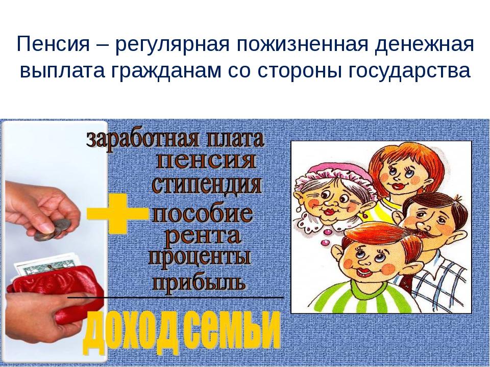 Тематически-акцентированный конспект §31. Пенсионная система и страхование пе...