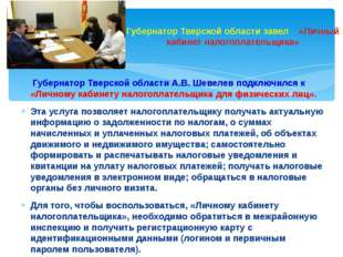 Губернатор Тверской области А.В. Шевелев подключился к «Личному кабинету нал