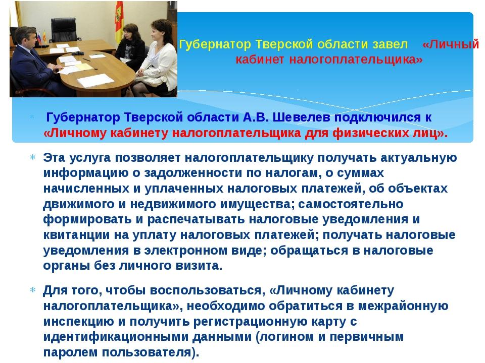 Губернатор Тверской области А.В. Шевелев подключился к «Личному кабинету нал...