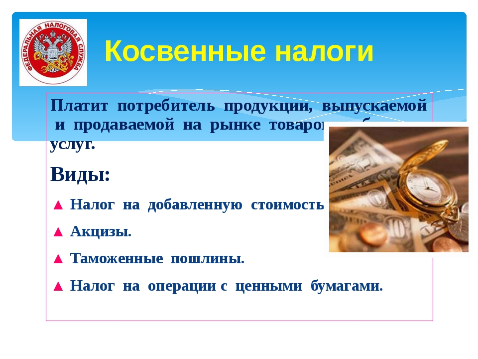 ефрейтор россии презентация налог с картинками хорошенько