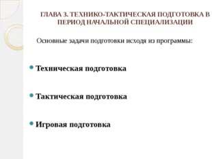 ГЛАВА 3. ТЕХНИКО-ТАКТИЧЕСКАЯ ПОДГОТОВКА В ПЕРИОД НАЧАЛЬНОЙ СПЕЦИАЛИЗАЦИИ Осно