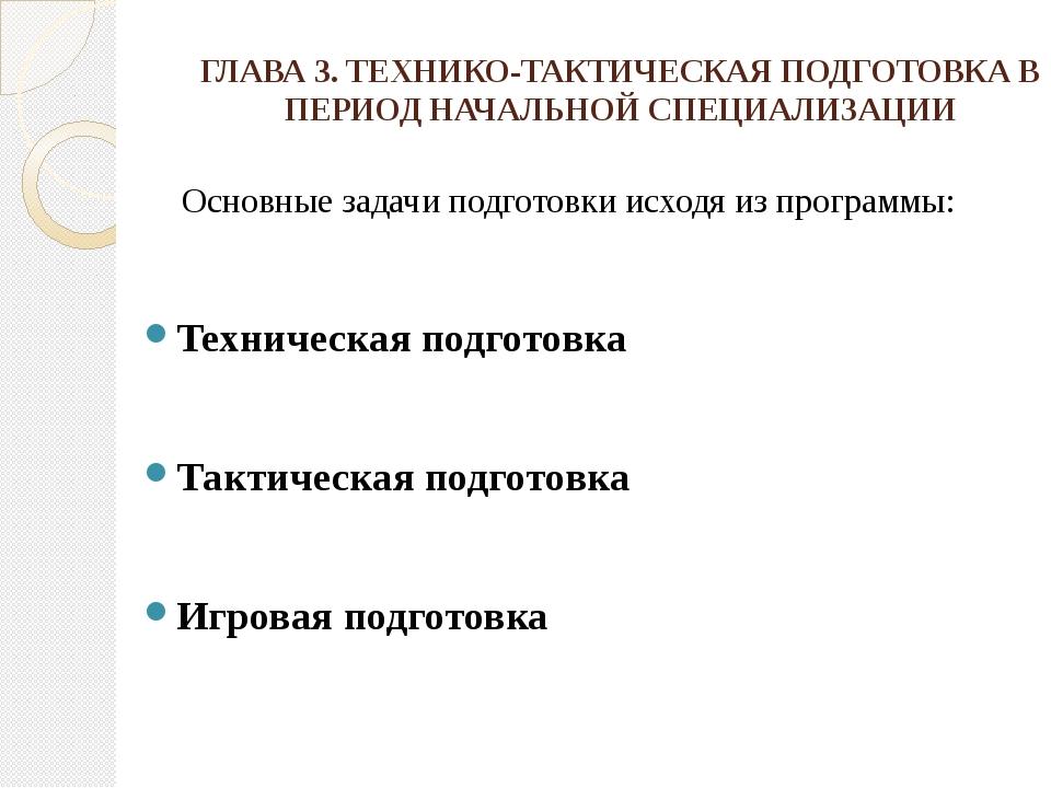 ГЛАВА 3. ТЕХНИКО-ТАКТИЧЕСКАЯ ПОДГОТОВКА В ПЕРИОД НАЧАЛЬНОЙ СПЕЦИАЛИЗАЦИИ Осно...