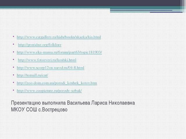 Презентацию выполнила Васильева Лариса Николаевна МКОУ СОШ с.Вострецово http:...