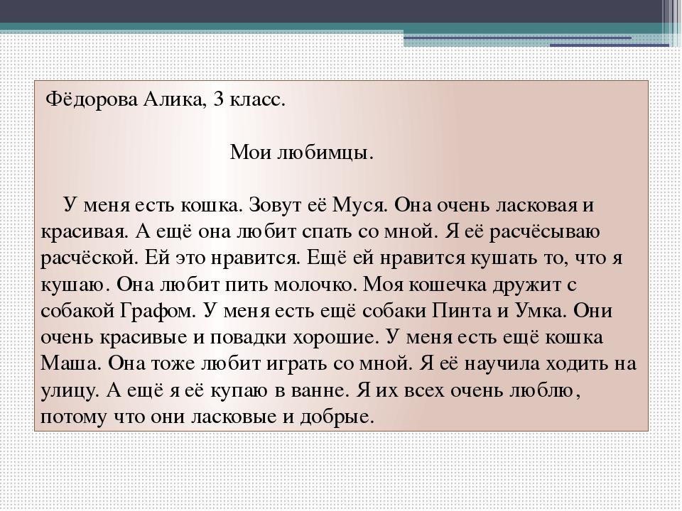 Фёдорова Алика, 3 класс. Мои любимцы. У меня есть кошка. Зовут её Муся. Она...