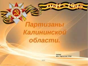 Партизаны Калининской области. 2015 Автор: МОУ Нерльская СОШ