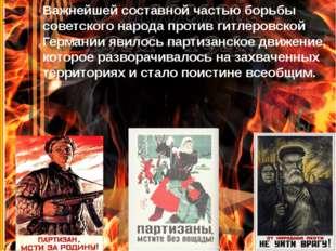 Важнейшей составной частью борьбы советского народа против гитлеровской Герма