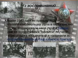 Из воспоминаний… В мае 1942 года по призыву РКВЛКСМ с группой комсомольцев у