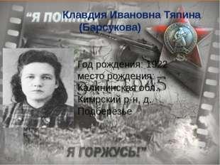 Клавдия Ивановна Тяпина (Барсукова) Год рождения: 1922 место рождения: Кали