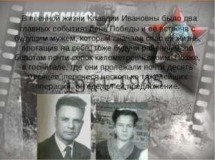 В военной жизни Клавдии Ивановны было два главных события: День Победы и её