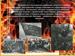 Калининское партизанское движение началось с первых дней оккупации. Партизан