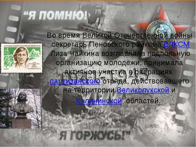 Во времяВеликой Отечественной войнысекретарь Пеновского райкомаВЛКСМЛиза...