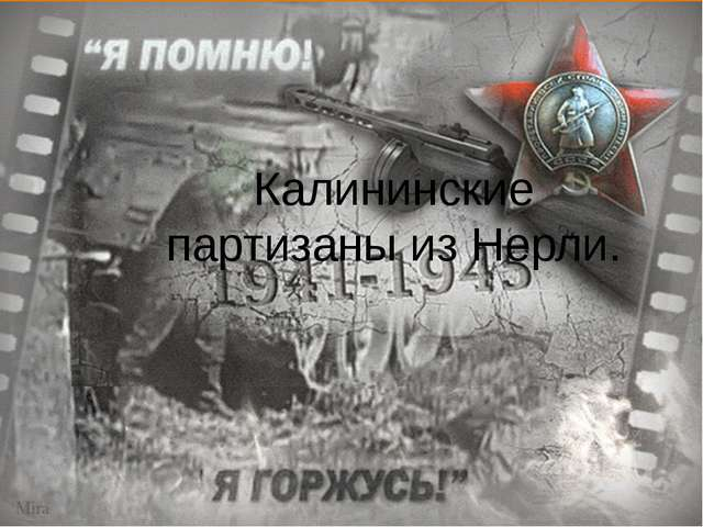 Калининские партизаны из Нерли.