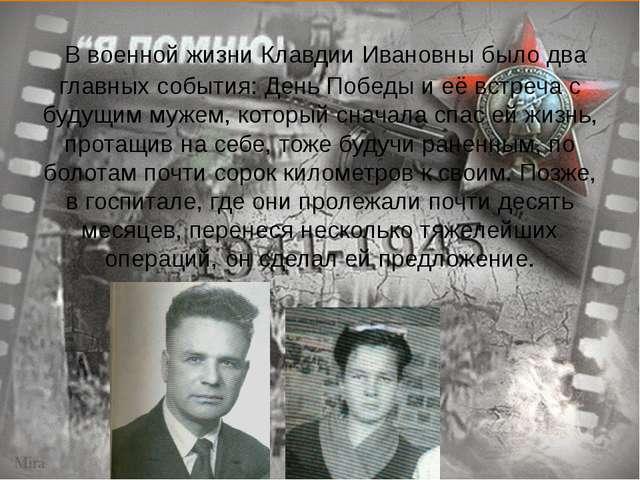 В военной жизни Клавдии Ивановны было два главных события: День Победы и её...