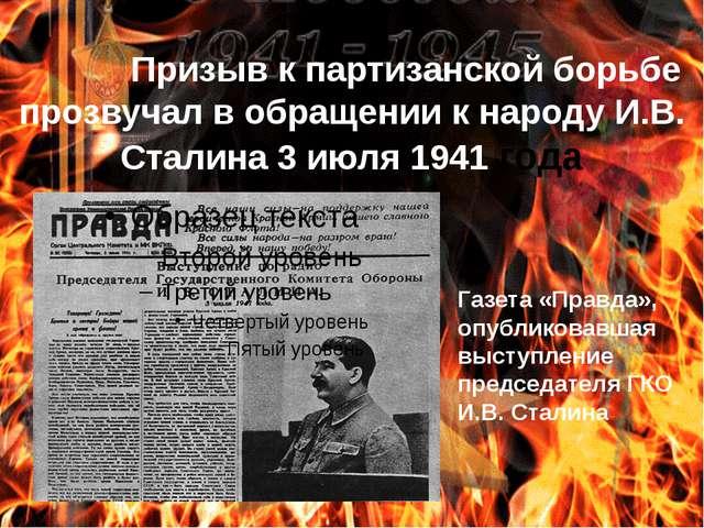 Призыв к партизанской борьбе прозвучал в обращении к народу И.В. Сталина 3 и...