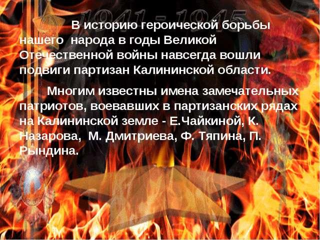 В историю героической борьбы нашего народа в годы Великой Отечественной войн...